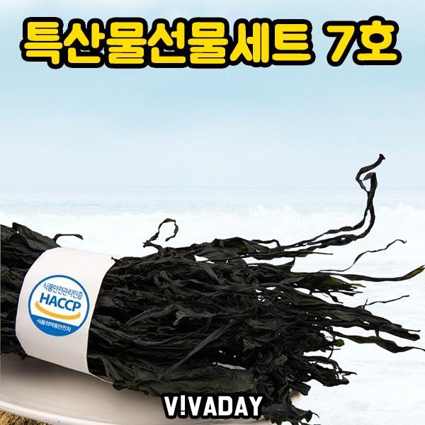 [DHD] 특산물 선물세트 7호 미역250gx4개입