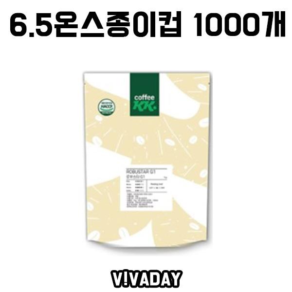 [ANY] 천연펄프 6.5온스 종이컵 고급종이컵 1000개