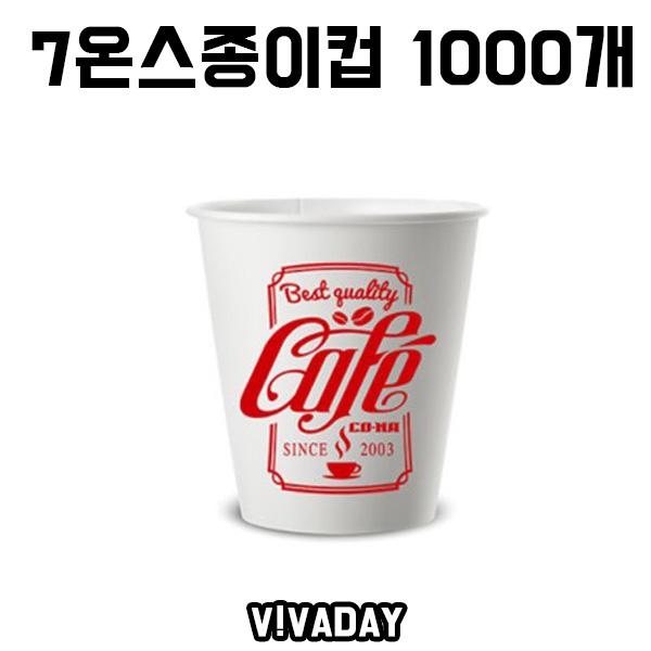 [ANY] 천연펄프 7온스 종이컵 고급종이컵 1000개