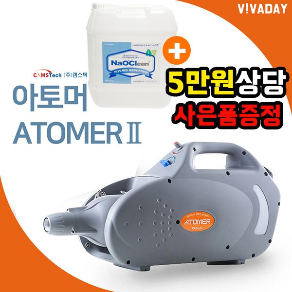 아토머2 - 사은품 나오크린 20L 증정 시청군청 관공서