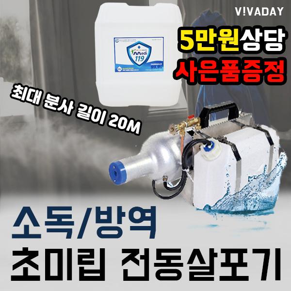 초미립전동살포기 S1 메디119 20L 사은품 증정