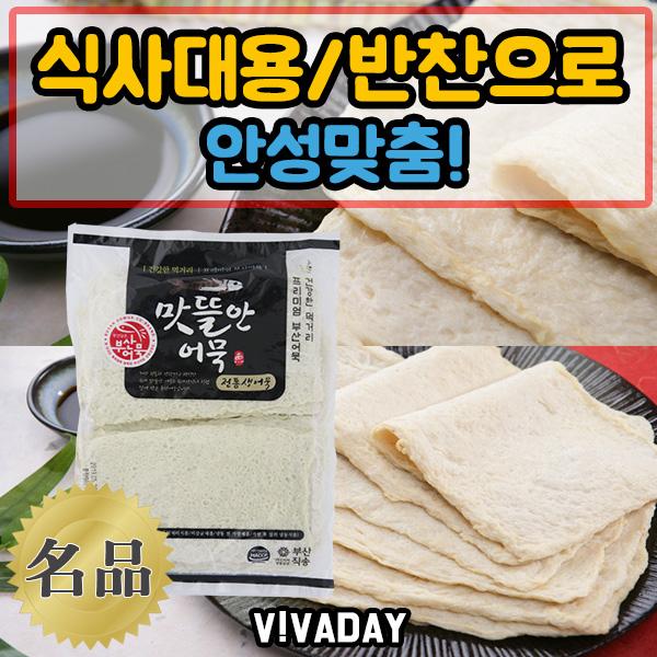 [UM] 맛뜰안어묵 특대사각900g - 간식 식사대용 반찬