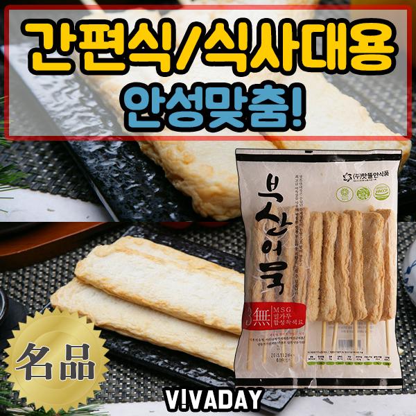 [UM] 맛뜰안어묵 생어묵핫바900g - 아이들의 영양간식