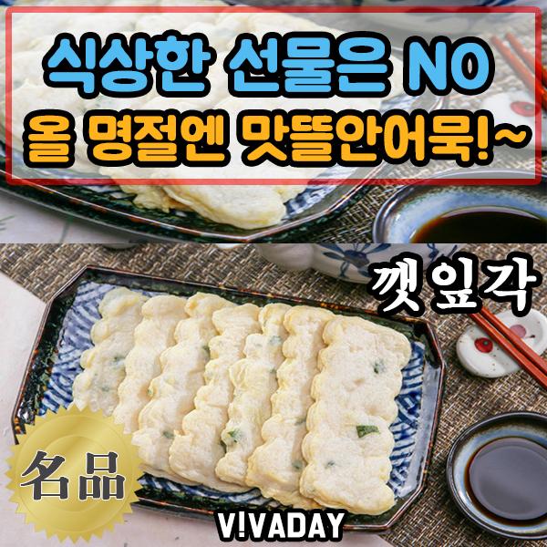 [UM] 맛뜰안어묵 깻잎각 900g - 식사대용 반찬으로 만점
