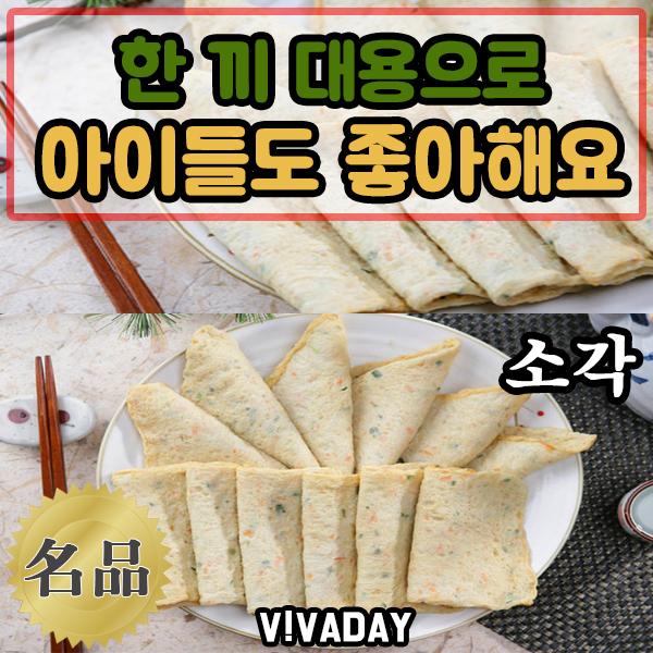 [UM] 맛뜰안어묵 소각900g - 영양도 잡고 맛도 잡았다