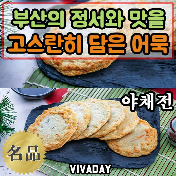 [UM] 맛뜰안어묵 야채전900g - 맛있는 영양간식