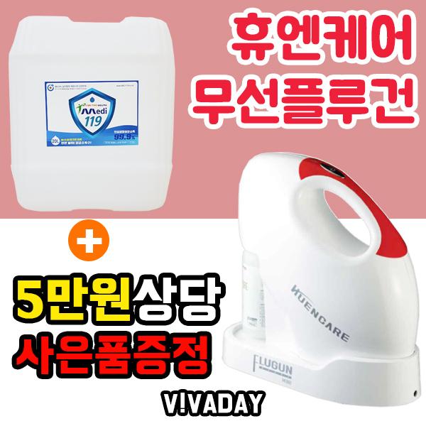 휴엔케어 무선플루건 - 사은품 메디119 20L 증정 카페
