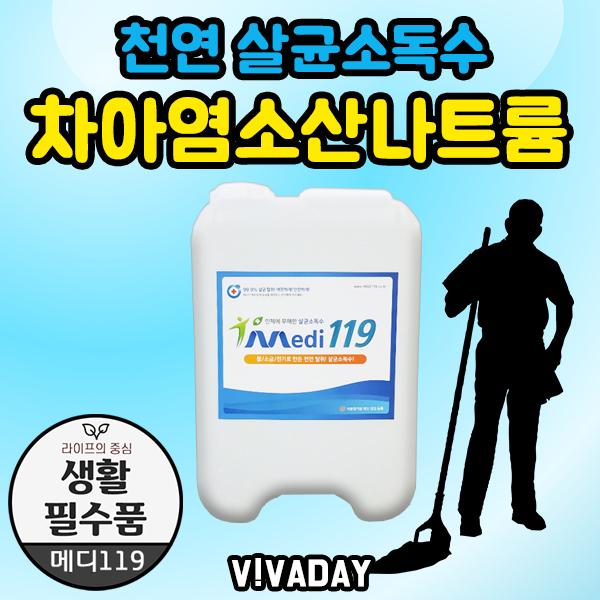살균소독수 메디119 10L - 차아염소산나트륨 청결관리