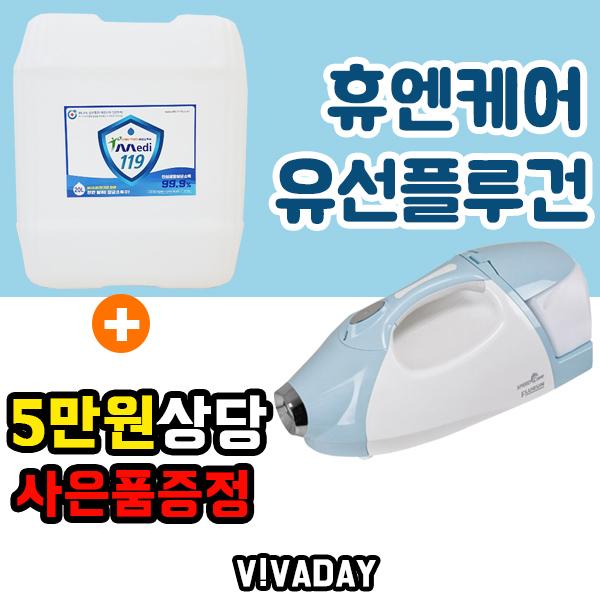 휴엔케어 유선플루건 - 사은품 메디119 20L 증정 식당