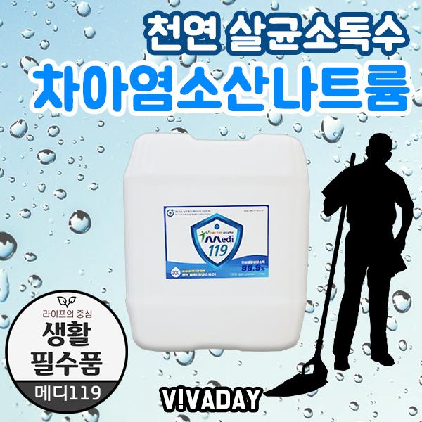 살균소독수 메디119 20L - 차아염소산나트륨 위생소독