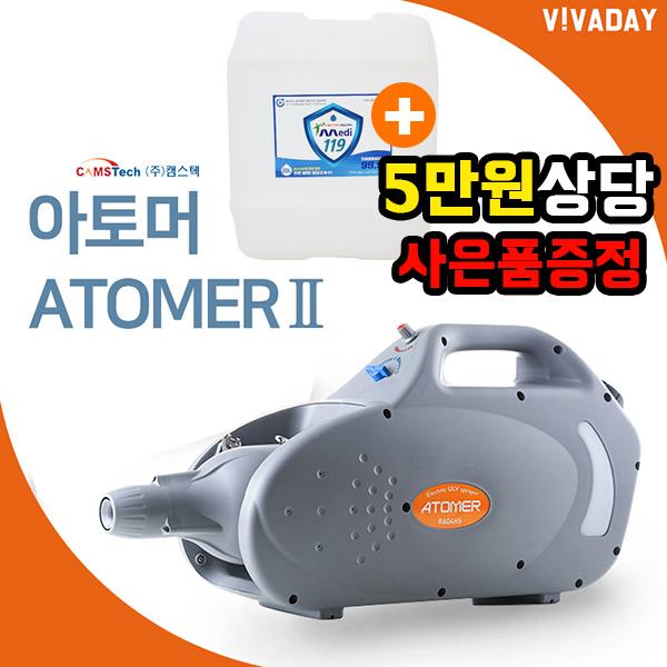 아토머2 - 사은품 메디119 20L 증정 시청군청 관공서
