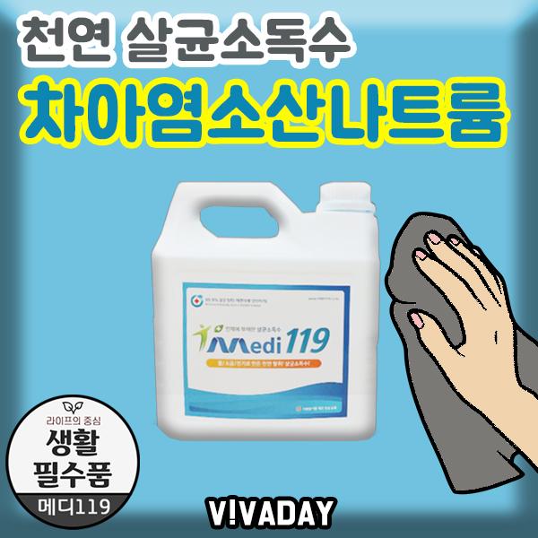 살균소독수 메디119 4L - 차아염소산나트륨 방역 세정